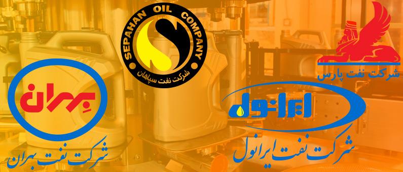 شرکتهای ایرانی تولید کننده روغن موتور را کمی بیشتر بشناسیم